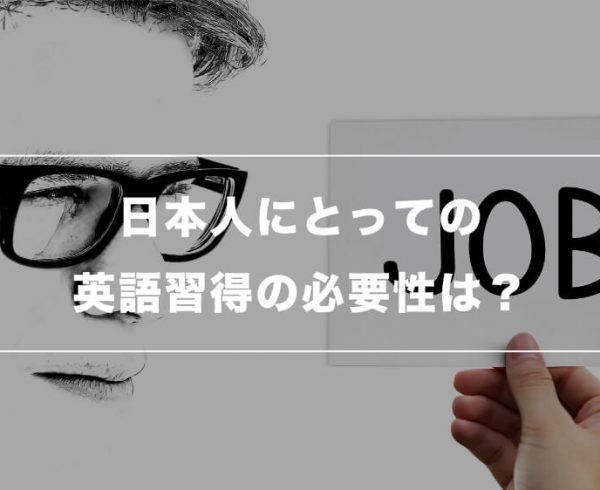 日本人にとっての英語の必要性01