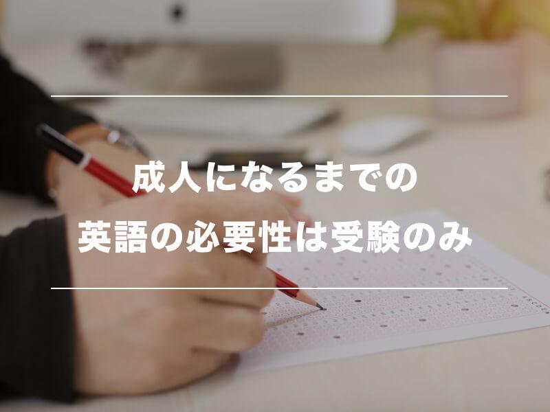 日本人にとっての英語の必要性02