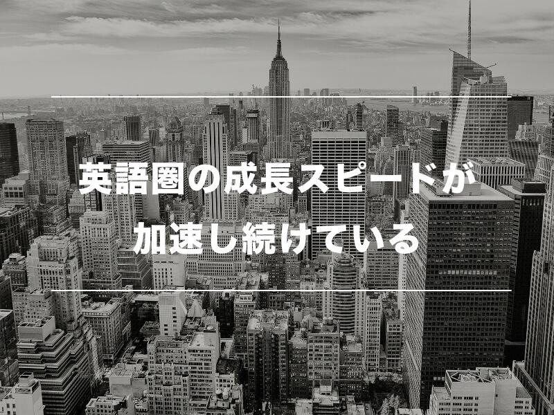 日本人にとっての英語の必要性04