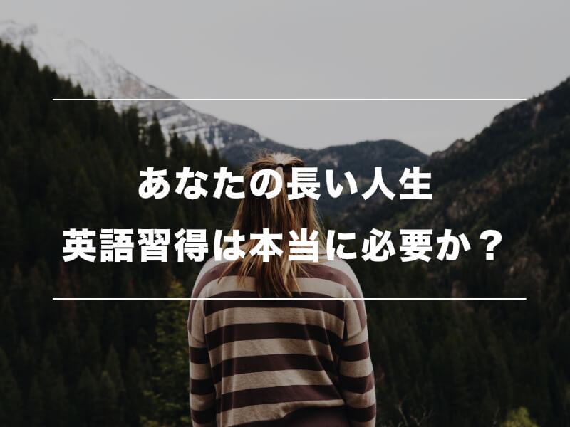 日本人にとっての英語の必要性05