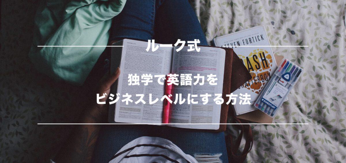 独学で英語力をビジネスレベルにするおすすめの学習方法01