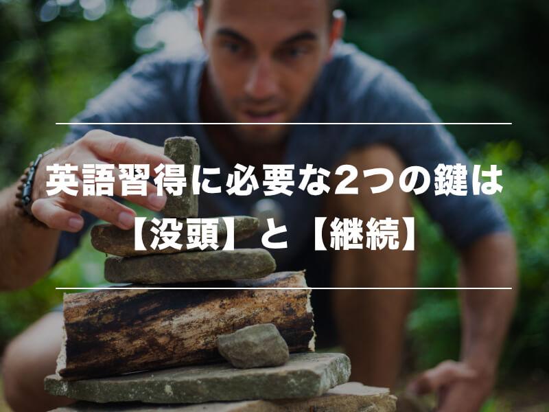 独学で英語力をビジネスレベルにするおすすめの学習方法03