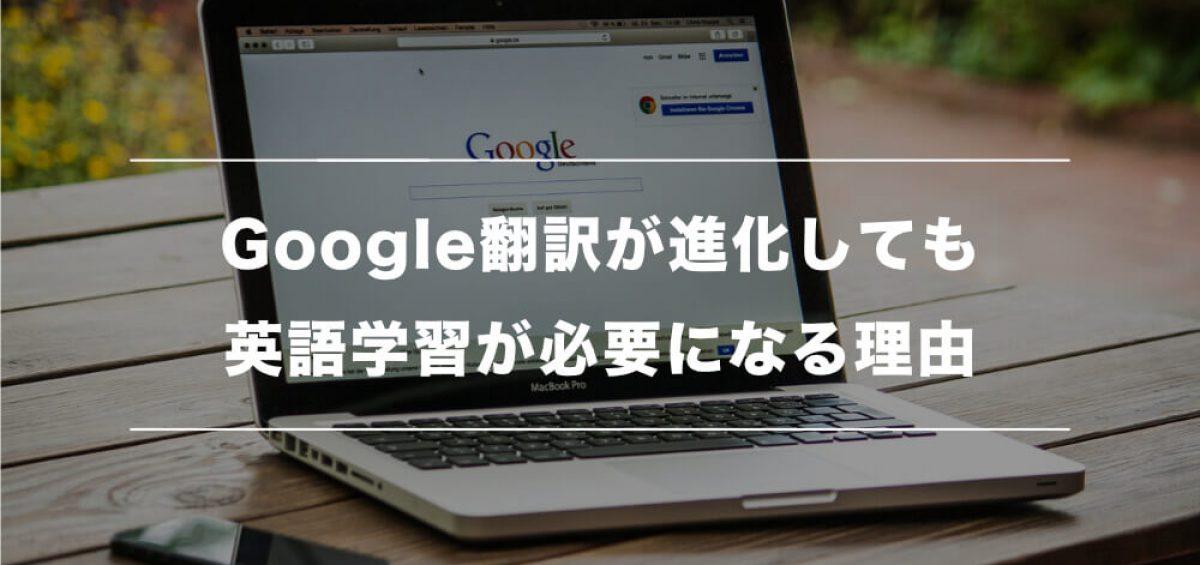 Google翻訳が進化しても英語学習が必要な4つの理由01