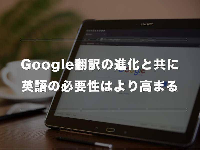 Google翻訳が進化しても英語学習が必要な4つの理由02