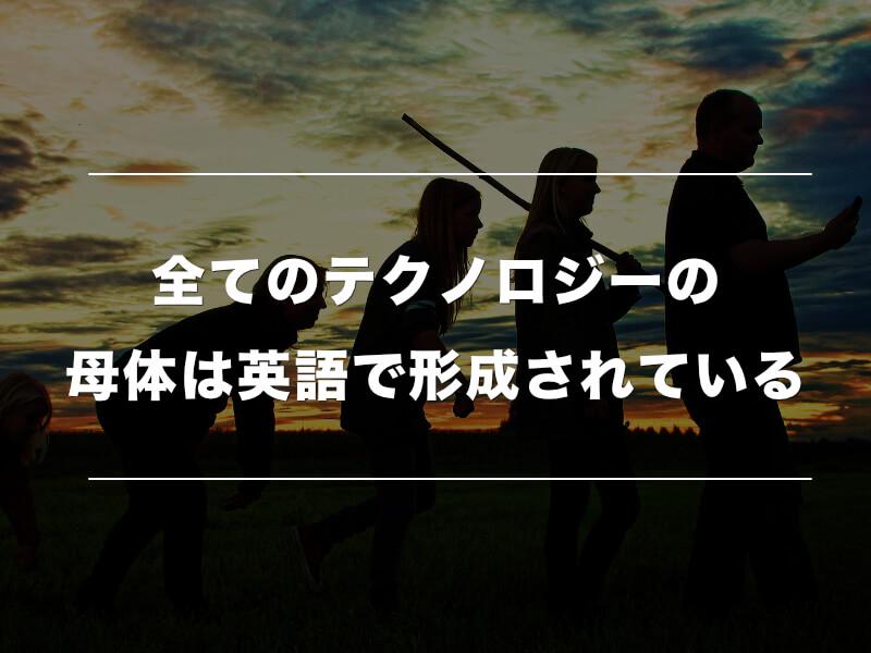 Google翻訳が進化しても英語学習が必要な4つの理由03