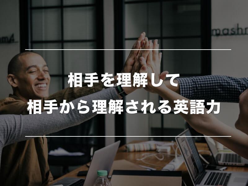 Google翻訳が進化しても英語学習が必要な4つの理由05
