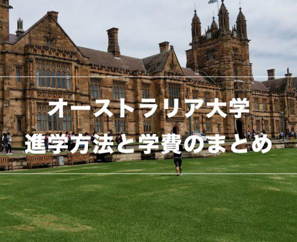 オーストラリア大学への留学方法と学費のまとめ