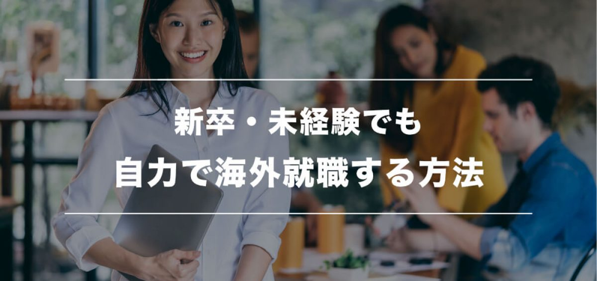 新卒・未経験でも自力で海外就職する方法【エージェント不要】01