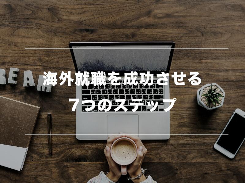 新卒・未経験でも自力で海外就職する方法【エージェント不要】03