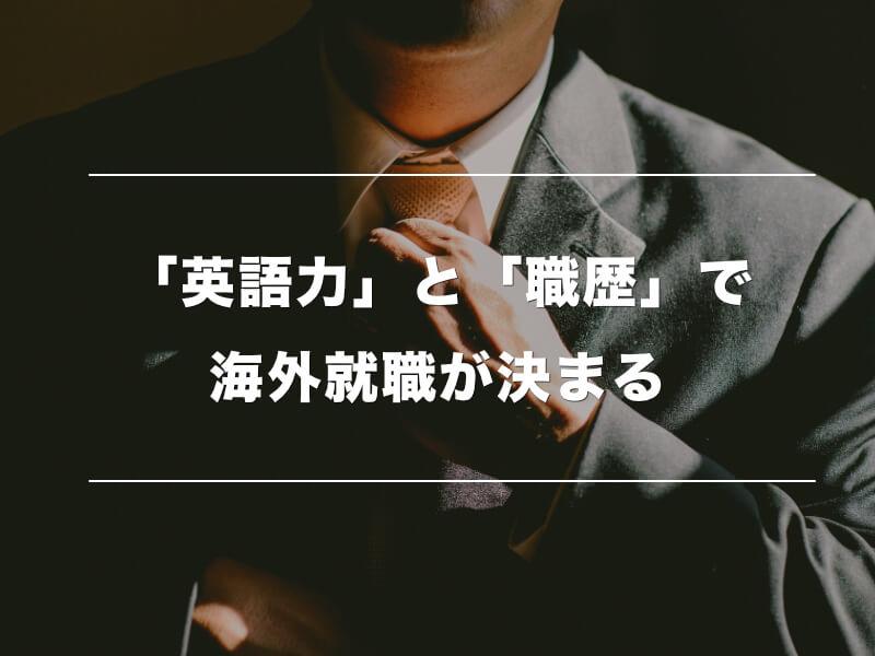新卒・未経験でも自力で海外就職する方法【エージェント不要】02