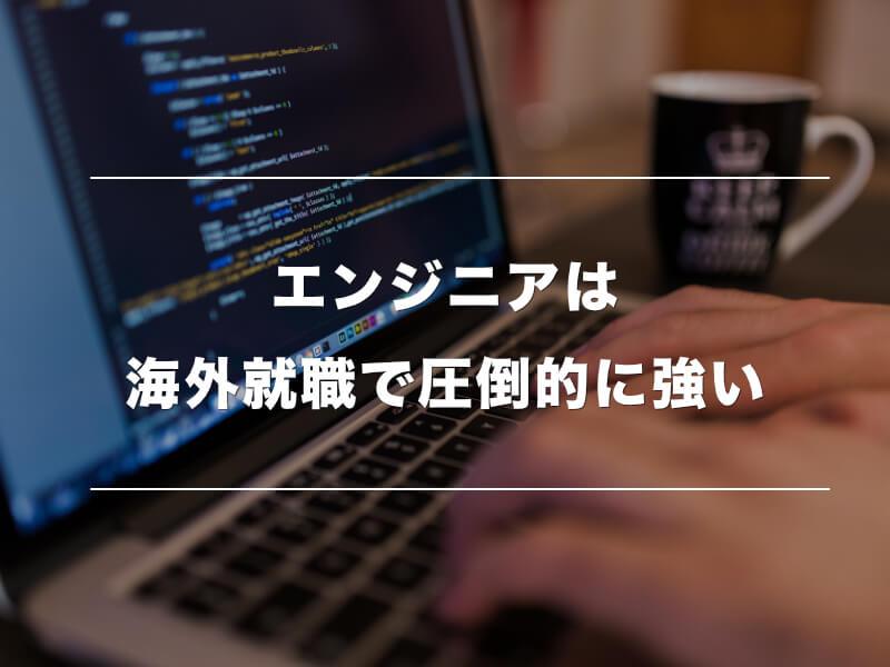 新卒・未経験でも自力で海外就職する方法【エージェント不要】04