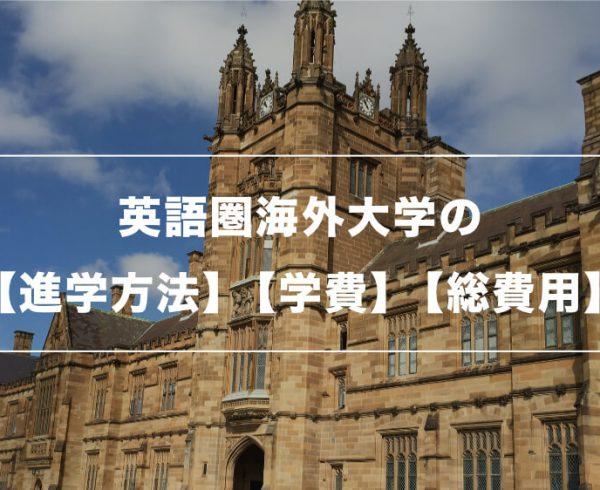 海外大学の進学方法・学費・卒業までの総費用【英語圏徹底ガイド】01
