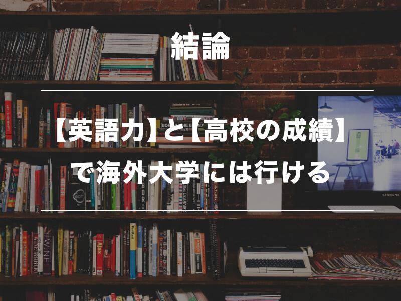 海外大学の進学方法・学費・卒業までの総費用【英語圏徹底ガイド】02