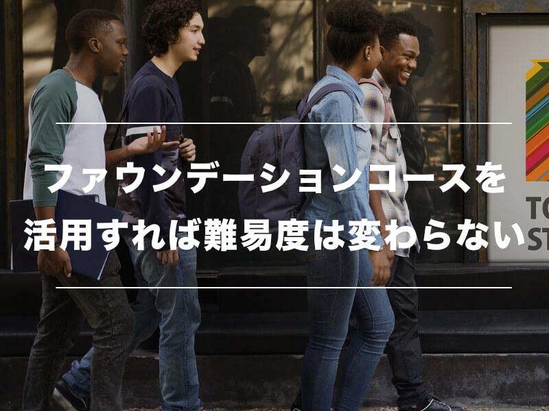 海外大学の進学方法・学費・卒業までの総費用【英語圏徹底ガイド】04