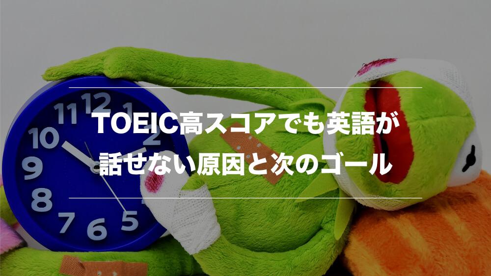 TOEICで700点以上取得できるのに英語が話せない原因と解決方法01
