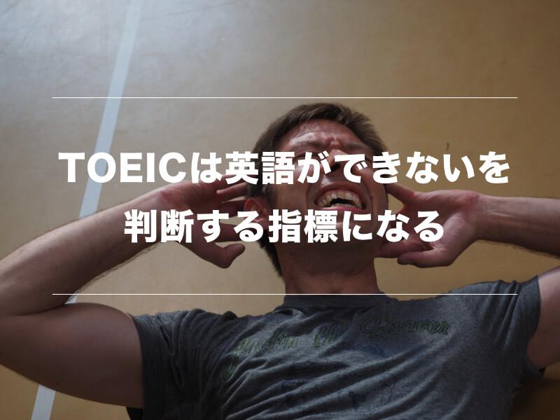 TOEICで700点以上取得できるのに英語が話せない原因と解決方法02
