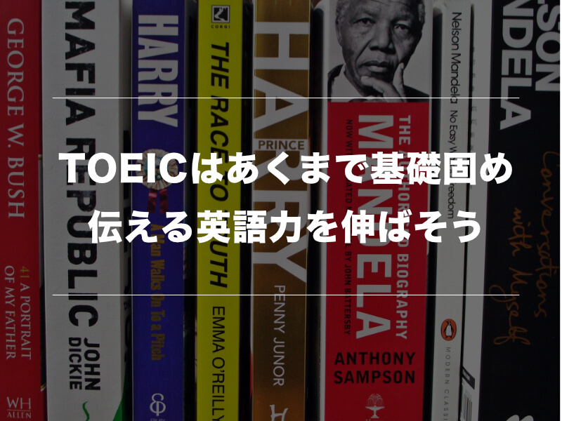 TOEICで700点以上取得できるのに英語が話せない原因と解決方法05