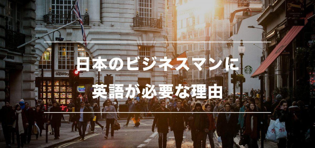 なぜビジネスマンほど英語を学ぶべきなのか?01
