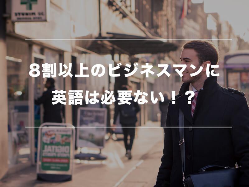 なぜビジネスマンほど英語を学ぶべきなのか?02