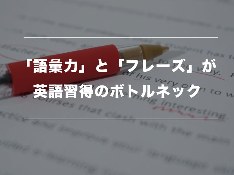 なぜビジネスマンほど英語を学ぶべきなのか?03