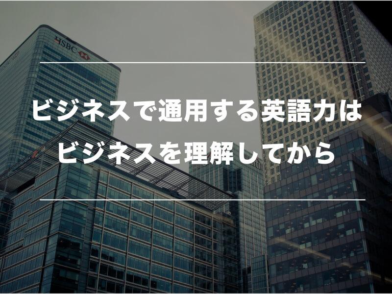 なぜビジネスマンほど英語を学ぶべきなのか?07