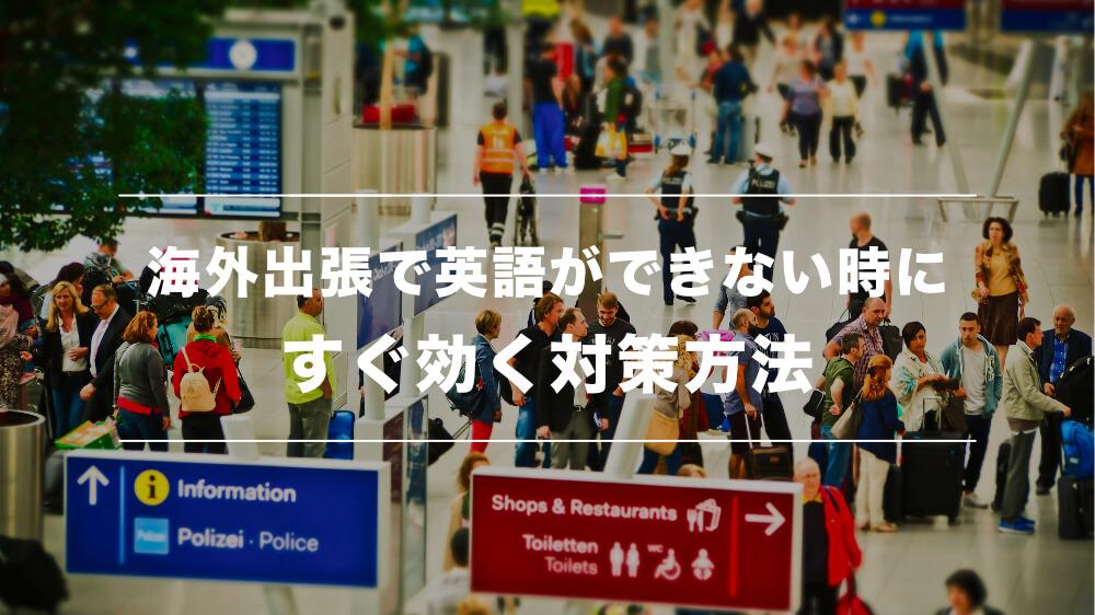 海外出張で英語ができない時にすぐ効果が出る対策方法01