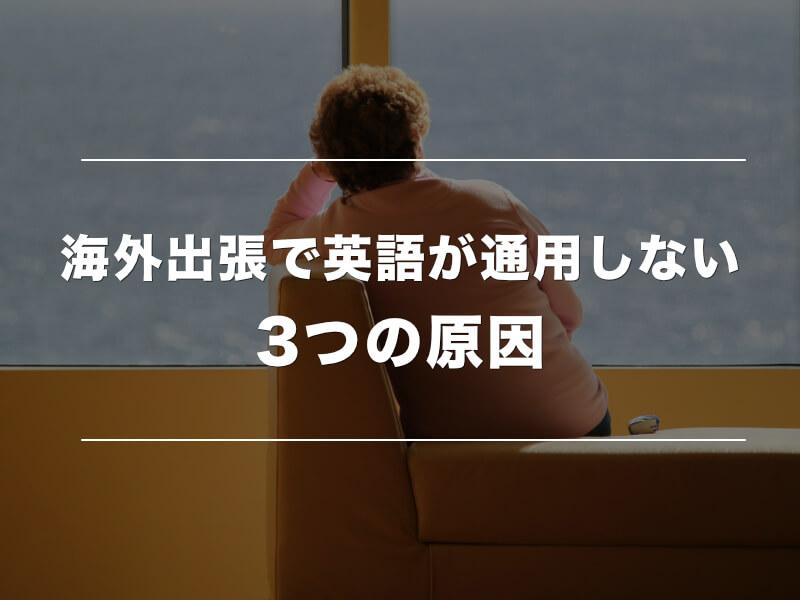 海外出張で英語ができない時にすぐ効果が出る対策方法02