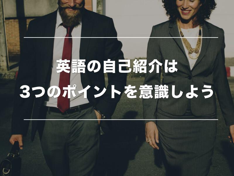 英語の自己紹介!ビジネスで自分の価値をただしく伝えるにためには?02