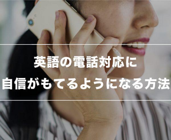 自信をもって英語の電話対応ができる4つの方法01
