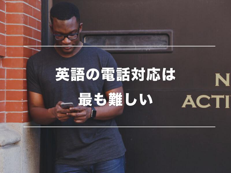 自信をもって英語の電話対応ができる4つの方法02