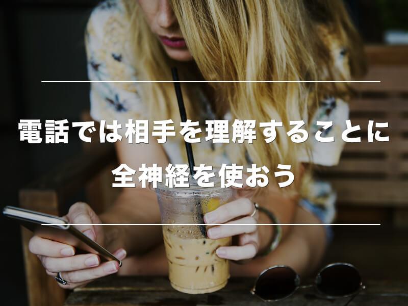 自信をもって英語の電話対応ができる4つの方法03