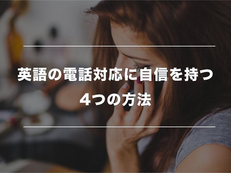 自信をもって英語の電話対応ができる4つの方法04