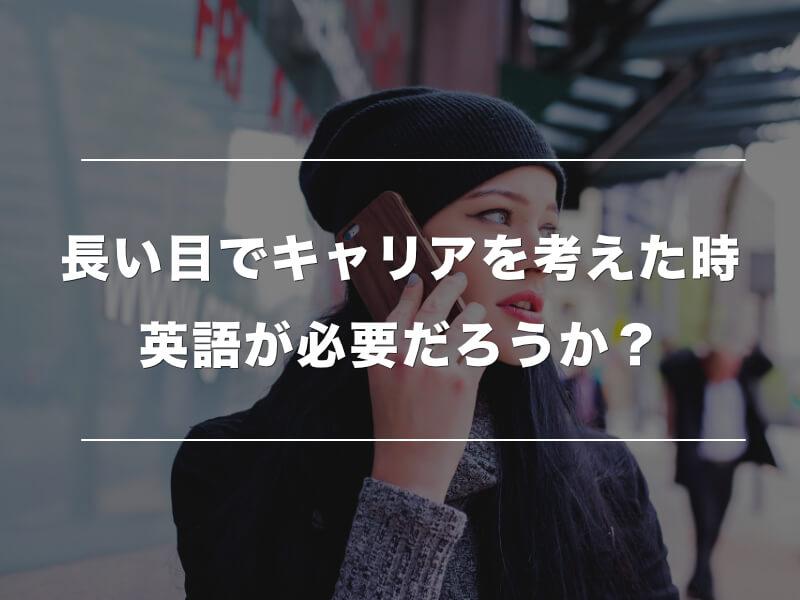 自信をもって英語の電話対応ができる4つの方法05