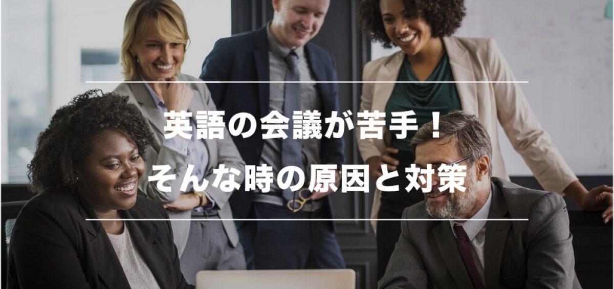 英語会議で「ついていけない」「聞き取れない」がなくなる方法01