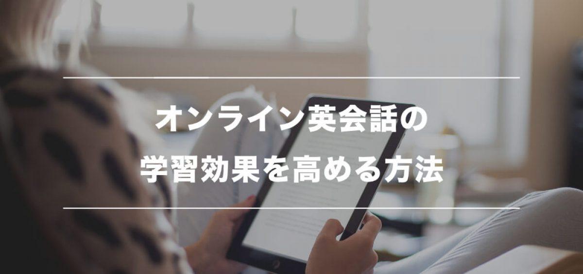 オンライン英会話の学習効果を高めるたった1つの方法01