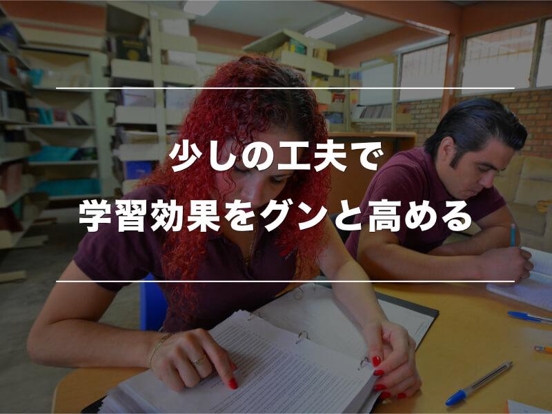 オンライン英会話の学習効果を高めるたった1つの方法05