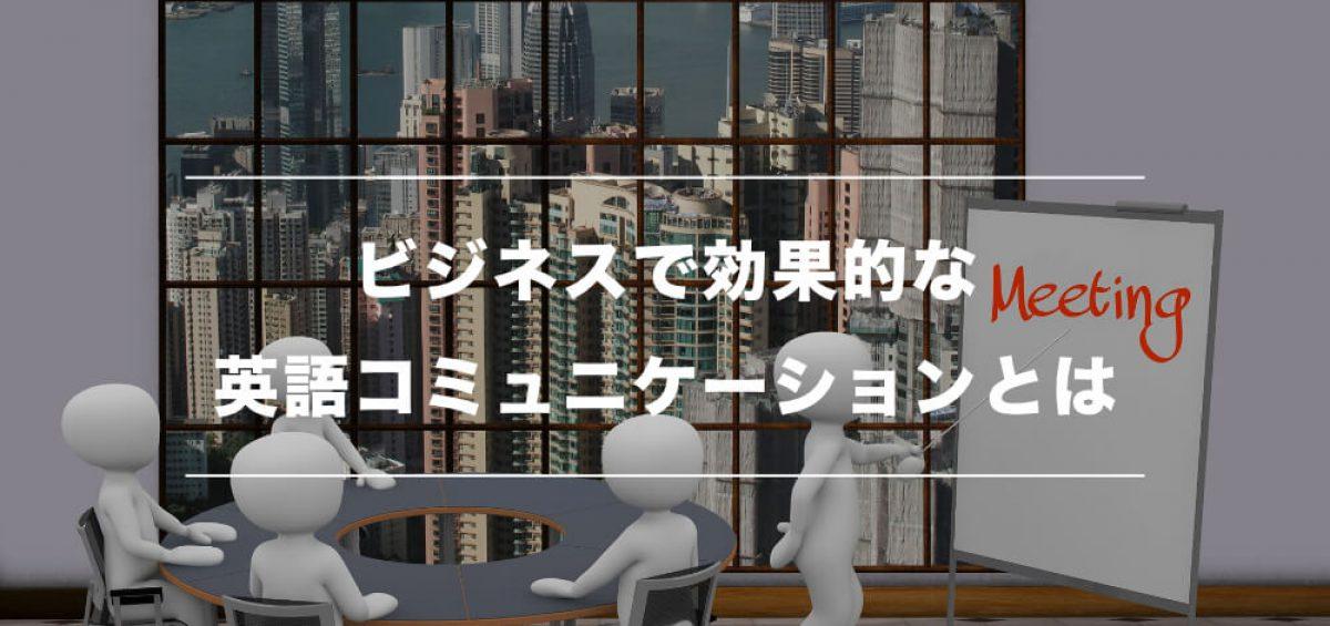 ビジネス現場で効果的な英語のコミュニケーションとは?01