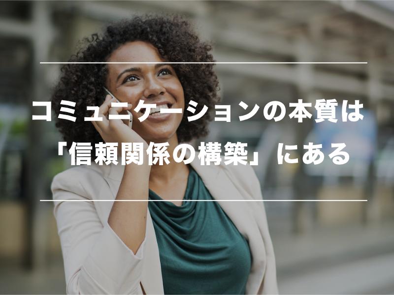 ビジネス現場で効果的な英語のコミュニケーションとは?02