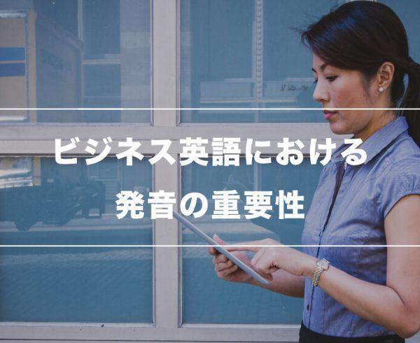 ビジネス英語における発音の重要性|発音をきわめるべき3つの理由とは?01
