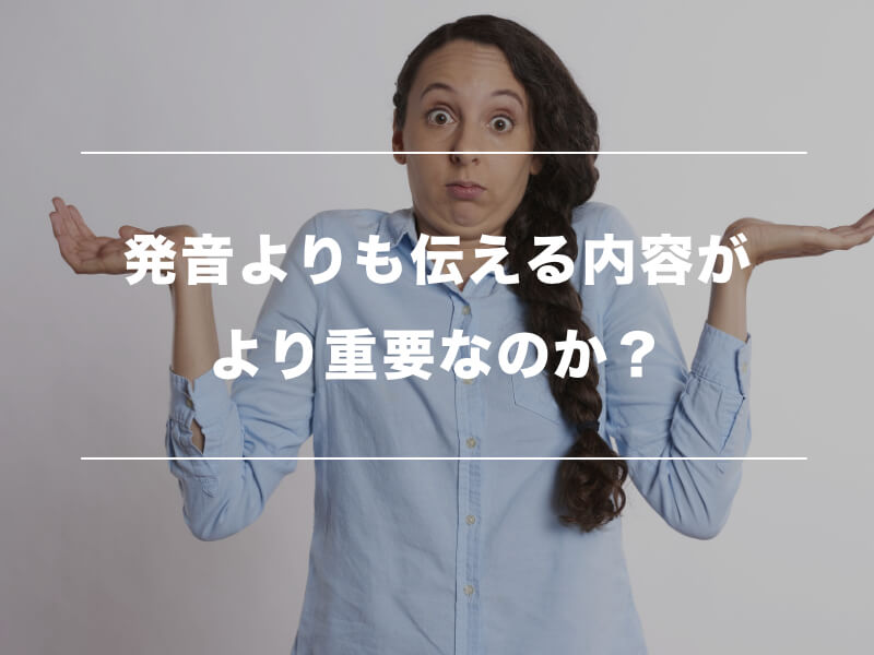 ビジネス英語における発音の重要性|発音をきわめるべき3つの理由とは?02