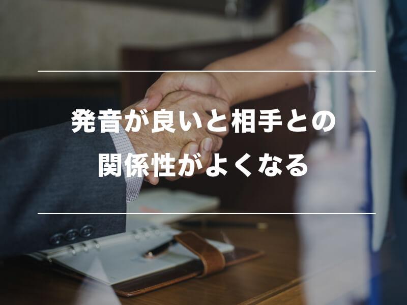 ビジネス英語における発音の重要性|発音をきわめるべき3つの理由とは?03