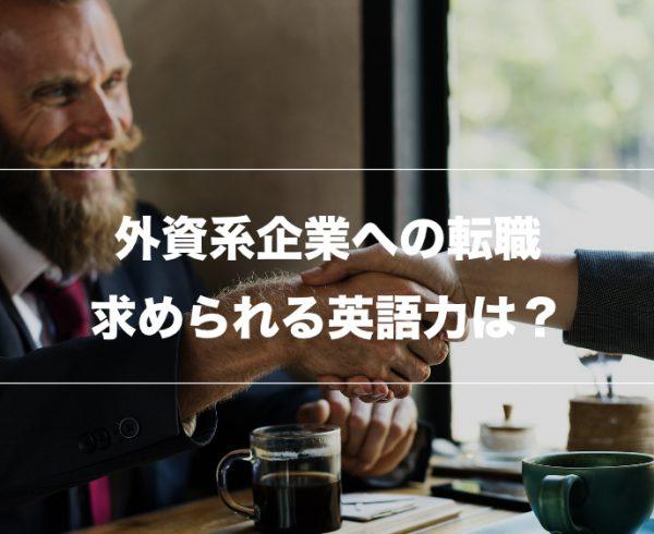 外資系企業に転職するために必要な英語力は01