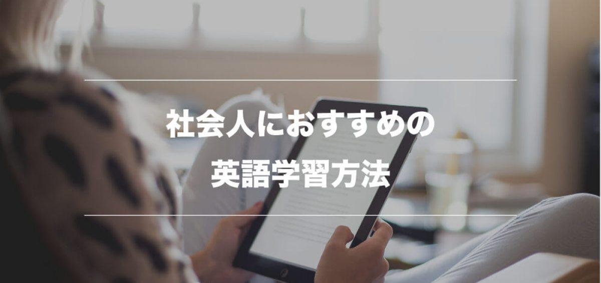 社会人が英会話を学習する場合に効果的な学習方法01