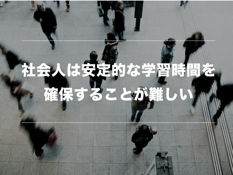 社会人が英会話を学習する場合に効果的な学習方法02