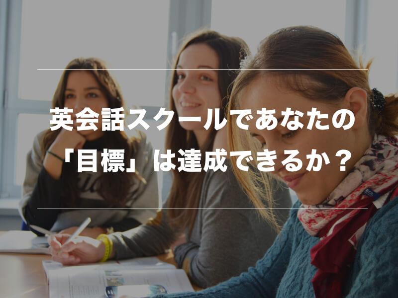 社会人が英会話を学習する場合に効果的な学習方法04