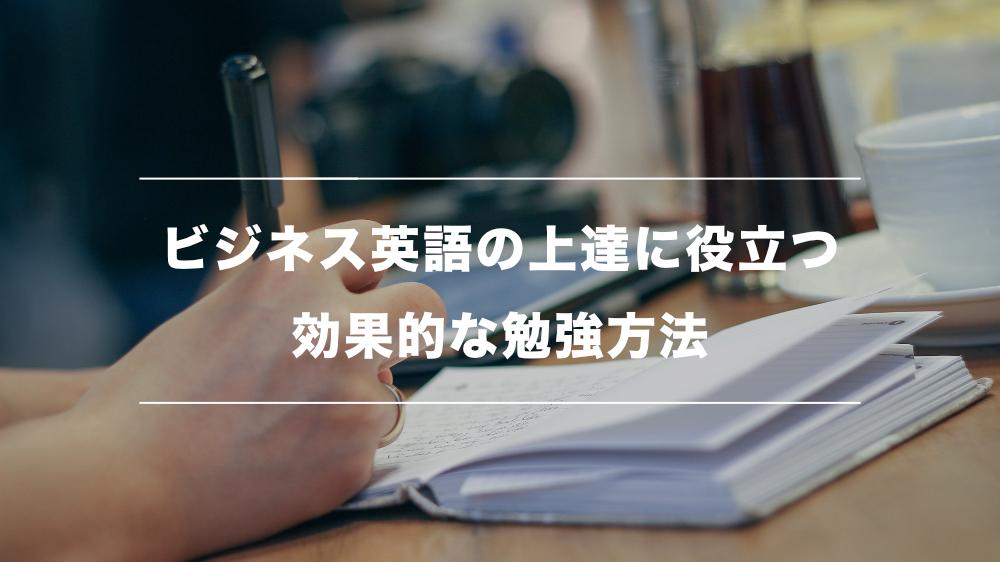 ビジネス英語を習得する勉強方法|上達するための最適なプロセスは?01