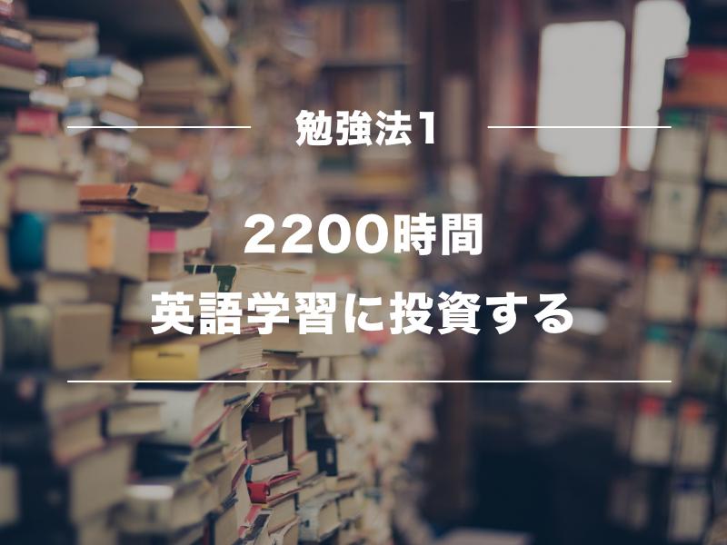 ビジネス英語を習得する勉強方法|上達するための最適なプロセスは?02
