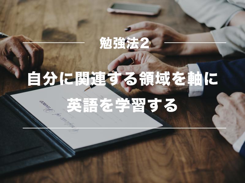 ビジネス英語を習得する勉強方法|上達するための最適なプロセスは?03