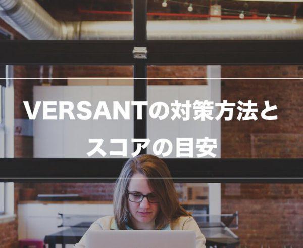 「Versant(バーサント)」の各パート対策とスコアの目安01