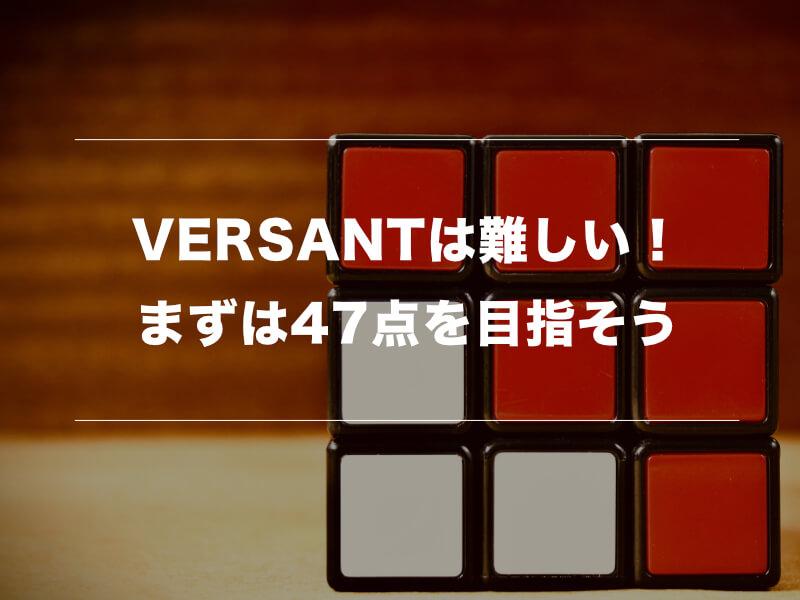 「Versant(バーサント)」の各パート対策とスコアの目安02
